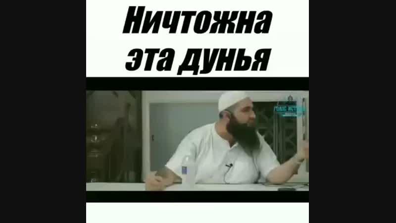 Мухаммад Хоблос.Ничтожна эта дунья!.mp4
