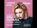 Концерт Ева Польна в ресторане «Маймун»