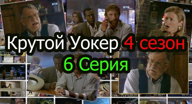Сериал Крутой Уокер 4 сезон, 6 серия - Чак Норрис - Правосудие по техасски