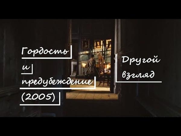 Гордость и предубеждение (2005) | Другой взгляд