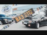 ВАЗ 2112 просто катит / 2PAC - LEGENDARY