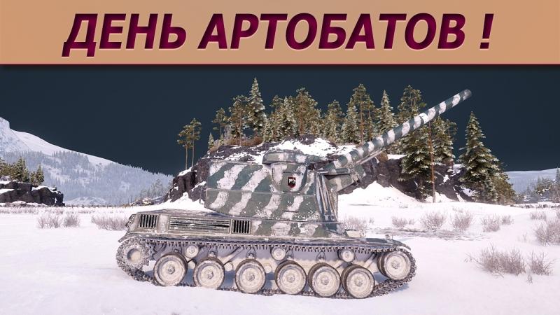 Артиллерия WOT. Bat chat 155 58 и bat chat 155 55. Стрим танки.