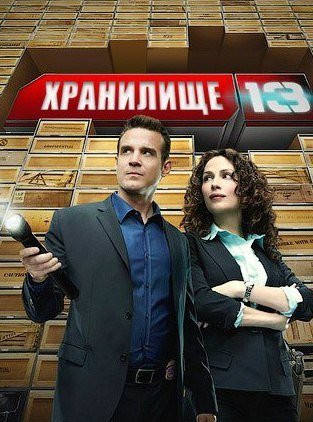 Хранилище 13 1-5 сезон 1-6 серия LostFilm | Warehouse 13