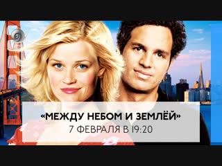 «Между небом и землей» на Кино ТВ