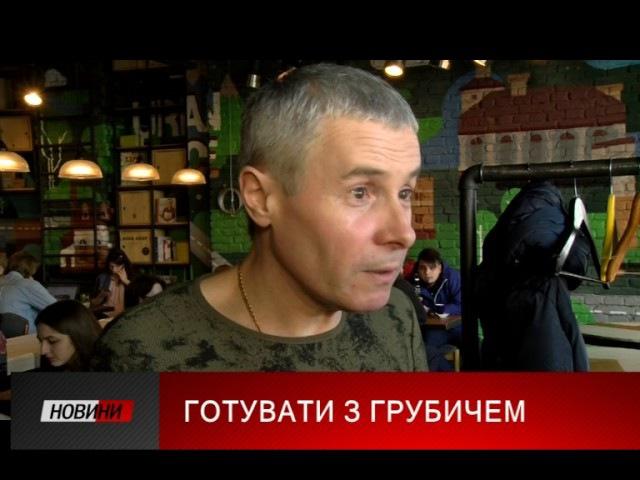 Костянтин Грубич поділився з іванофранківцями секретами приготування смачних ...