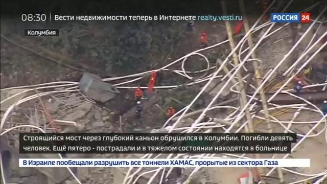 Новости на Россия 24 • В Колумбии рухнул строящийся мост, погибло девять человек