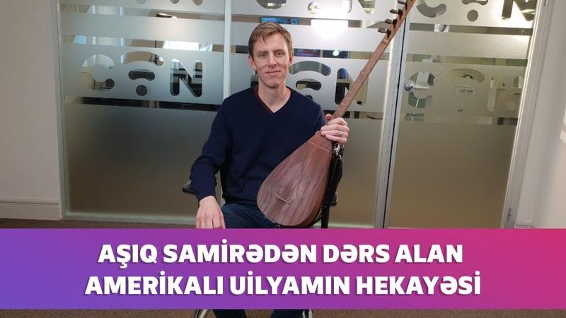 Ашуг Уильям рассказал о любви к Азербайджану Хотел бы остаться в этой стране