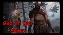 Прохождение God of War 2018: часть 1: Чужак