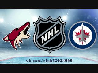 Arizona Coyotes vs Winnipeg Jets | 20.10.2018 | NHL Regular Season 2018-2019