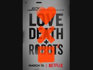 «Любовь, смерть и роботы» — тизер.