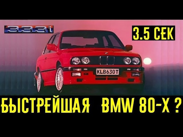 BMW E30 из 80-х едущая наравне с новой M5 F90 Существовала ли BMW M7?