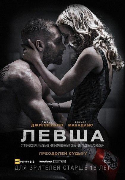 Лeвша (2015)