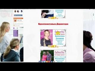 Присоединяйтесь к интернет - проекту FaberlicOnline