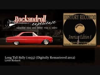 Little richard - long tall sally (1955) - digitally remastered 2012 - rock n roll experience