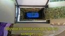 Шумоизоляция аквариумного компресора