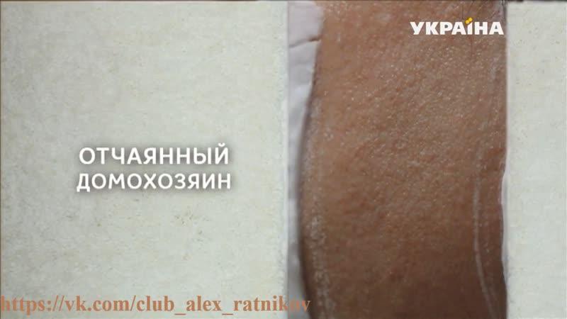 Александр Ратников в фильме Отчаянный домохозяин