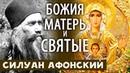 О Богородице и Святых Дух Святой Всех соеденяет Силуан Афонский