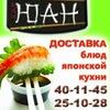 Доставка суши Саратов ЮАН
