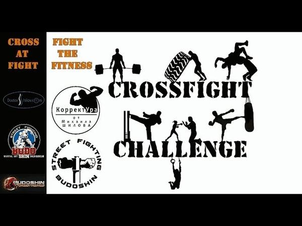 Новое брутальное направление в функциональной подготовке - cross fight