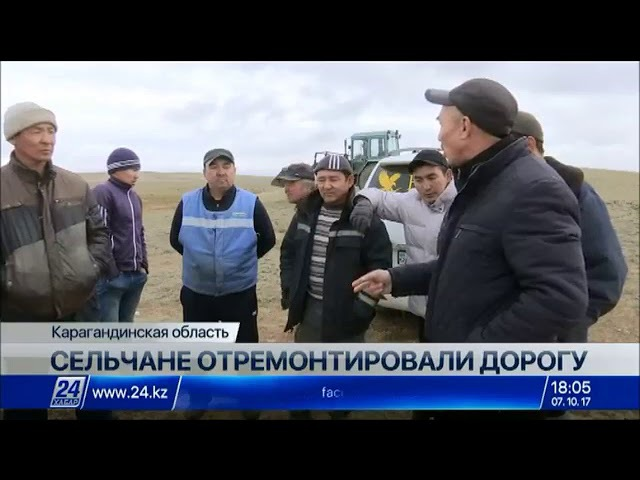 Сельчане в Карагандинской области отремонтировали 25 км дороги своими силами