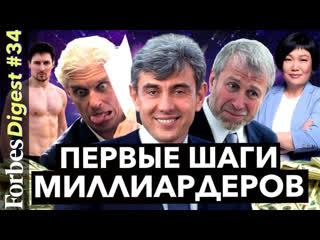 Первые шаги к миллиарду: с чего начинали Галицкий, Дуров, Тиньков, Фридман и Абрамович
