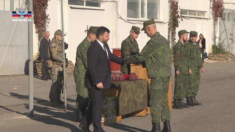 Врио Главы ДНР поздравил разведывательный батальон «Спарта» с присвоением почетного наименования