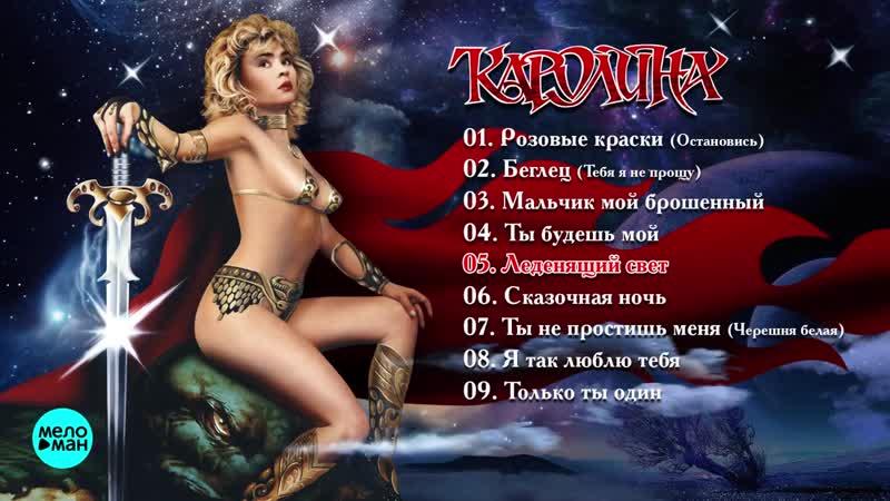 Каролина - Беглец (Альбом 1991 г)