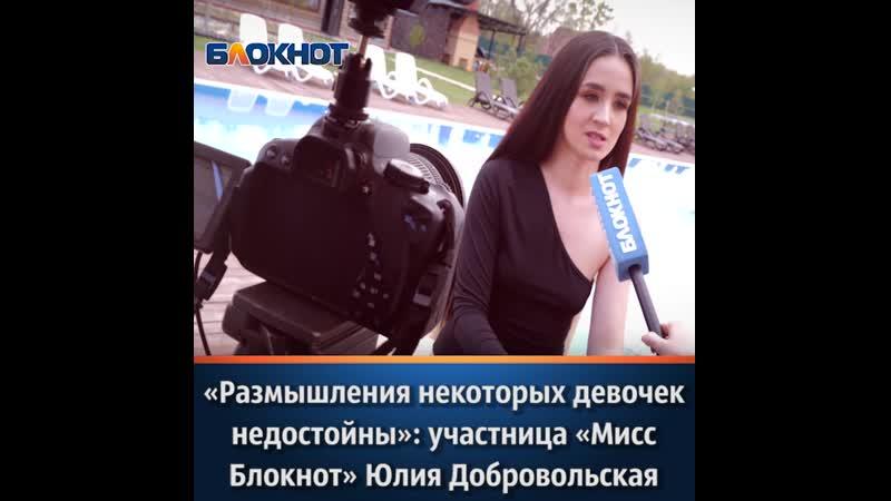 «Размышления некоторых девочек - недостойны»: участница «Мисс Блокнот» Юлия Добровольская