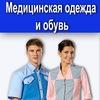 Медицинская одежда СПБ