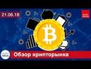 Новости криптовалют и блокчейн: EOS сместил Ethereum, BioCoin карта TalkBank, VeChain DApp Esprezzo