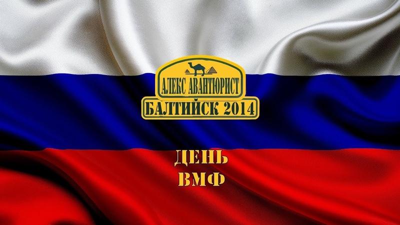 Балтийск 🇷🇺 День ВМФ Алекс Авантюрист Посмотри праздник