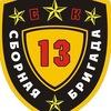 13 СБ Официальная страница