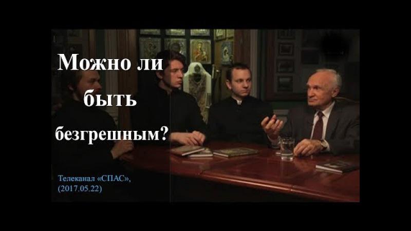Можно ли быть безгрешным? (ТК «Спас», 2017.05.22) — Осипов А.И.