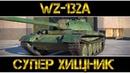 WZ-132A - СУПЕР ХИЩНИК