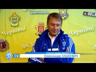 "Александр Хацкевич после ""Буковины"""