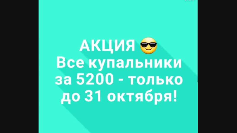 Акция- купальники 5200!😎