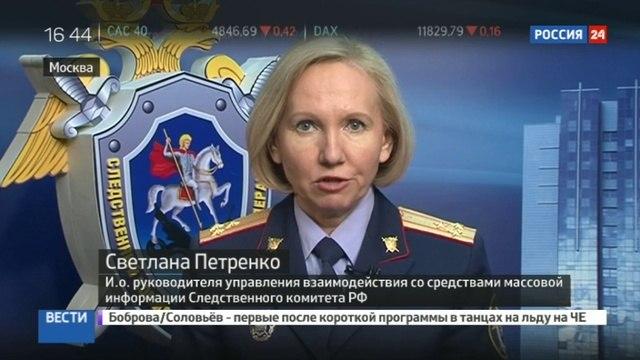 Новости на Россия 24 • СК закончил следствие в отношении преступной группы Гайзера
