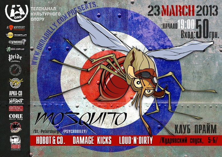 23.03 MOSQUITO & Friends - live in Kiev!