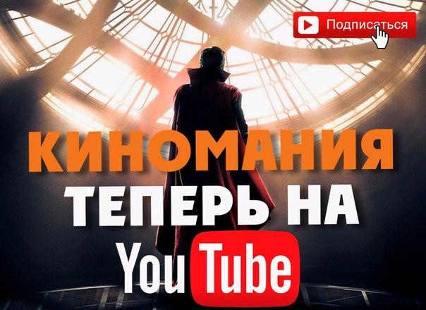 теперь на YouTube ????