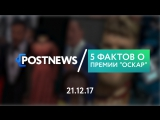 21.12 | 5 фактов о премии Оскар