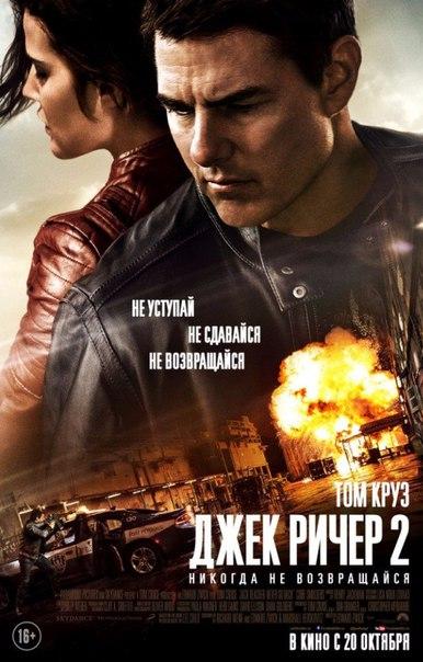 Джек Ричер 2: Никогда не возвращайся (трейлер) 20 октября 2016