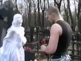 Тесак на могиле своей девушки