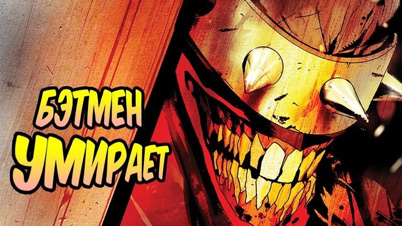 БЭТМЕН УМИРАЕТ? БЭТМЕН КОТОРЫЙ СМЕЕТСЯ ПРОТИВ ТЕМНОГО РЫЦАРЯ. DC COMICS 2.