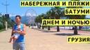 Набережная и Пляжи Батуми (Грузия) Днем и Ночью. Обзор с Детьми Башня Алфавита, Площадь Пьяцца