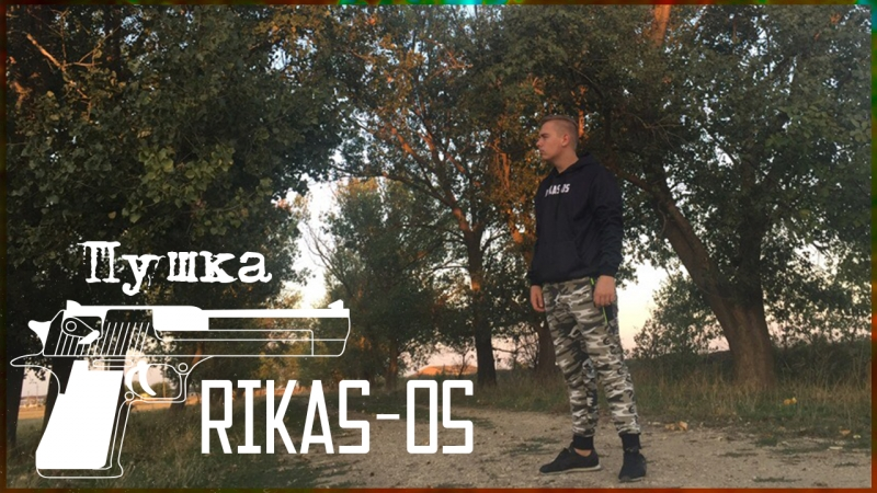 RIKAS-OS - Пушка (Приглашение на концерт ст.Полтавская)