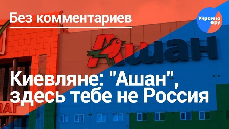Секс-скандал в киевском Ашане виновата Россия