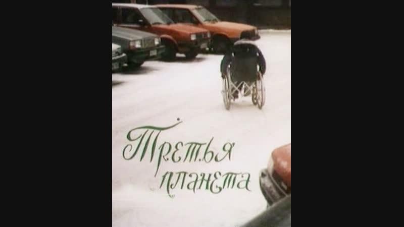 Отрывок из худ. фильма Третья планета (1991 г.)