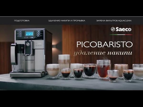 Автоматическая кофемашина Saeco PicoBaristo, удаление накипи