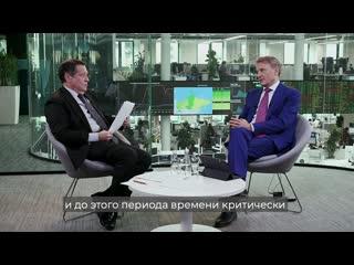 Герман Греф про пик коронавируса в России