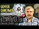 ВЫНОС МОЗГА 47 Гениальность 16 06 2018 Сергей Савельев